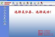 美弘泰足疗管理系统 2016002