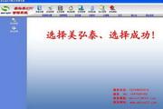 美弘泰KTV管理系统 2016003