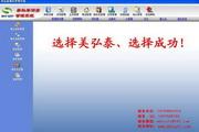美弘泰酒店管理系统 2016002