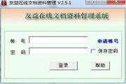 友益在线文档资料管理软件 2.5.1