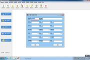 赛管家担保公司管理系统 8.23
