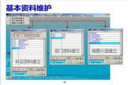 普大财务出纳管理软件(全能通用版) 2014.2