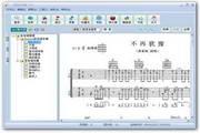 吉他谱管理器 6.0