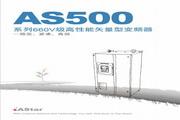 新时达AS5006T0110高性能矢量型变频器使用手册