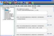 自考00345《秘书学概论》易考模考[历年真题库]软件 5.0