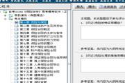 自考00258《保险法学》易考模考[历年真题库]软件