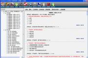 自考00230《合同法》易考模考[历年真题库]软件 5.0