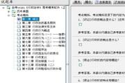 自考00261《行政法学》易考模考[历年真题库]软件 5.0
