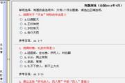 自考00264《中国法律思想》易考模考[历年真题库]软件 5.0