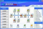 蓝软财务软件(企业版) 3.91