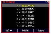 国泰君安君弘手机炒股软件(国泰君安易阳指)