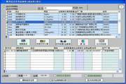 德易力明药品销售管理系统(GSP)