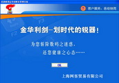 金华剑财务软件U盘版 7.9