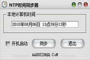 北京时间校正器 46714.0.0.6