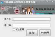 飞扬招投标信息搜索软件 6.4