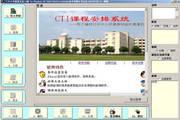 CTI课程安排系统...