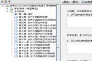 自考00315《当代中国政治制度》易考模考[历年真题库]软件