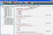 自考00186《国际商务谈判》易考模考[历年真题库]软件 5.0