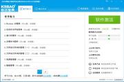 2016版职称计算机考试宝典(WindowsXP..