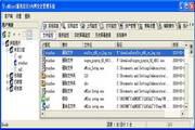 eMISS网络安全管理软件