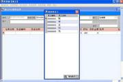 特慧康药品管理软件 1.1.8.6