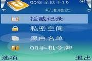 QQ安全助手 For S60V3