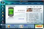 91手机助手For WM(PPC) 1.8.5.123..