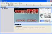 iFunBox 繁体中文版