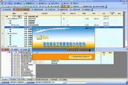 超人湖北省建设工程预算造价软件(2013安装、建筑装饰定额)