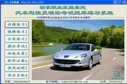 国家职业技能鉴定汽车驾驶员理论考试题库练习系统