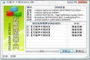 万能声卡驱动 2011.3