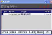 特慧康库存管理软件 1.4.4.8