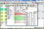 中管餐饮管理软件 1.136