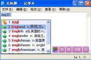 Hi英文输入法...