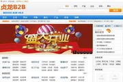 贞龙JAVA版本B2B行业网站电子商务系统 BIZOSS-B2B