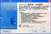 GGhost一键恢复 10.03.09 硬盘版..