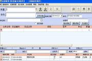 特慧康采购管理软件 1.2.5