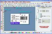 Label mx通用条码设计软件接口版