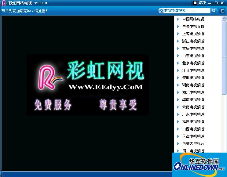 彩虹网络电视