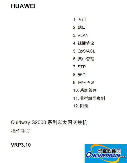 华为S2000系列以太网交换机操作手册