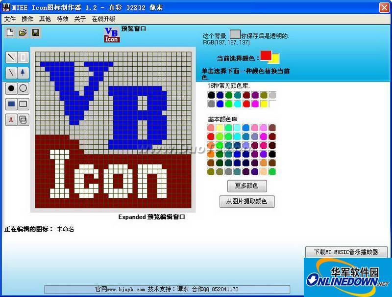 MTEE Icon图标制作器