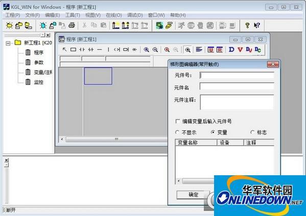 LGplc编程软件