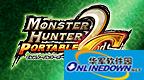 PSP怪物猎人2G完...