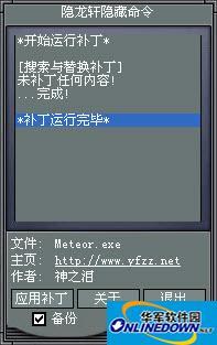流星蝴蝶剑9.07完整版隐藏命令补丁