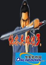 侠客英雄传3简体...