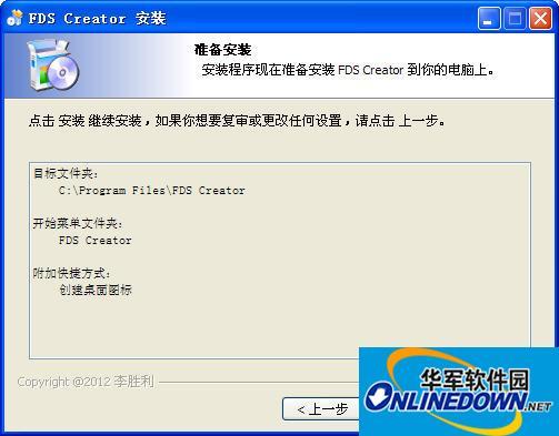 FDS5场景文件编辑器