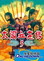 太阁立志传5绝爱版剧本 mod