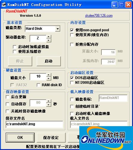 软盘虚拟工具(RamDiskNT)