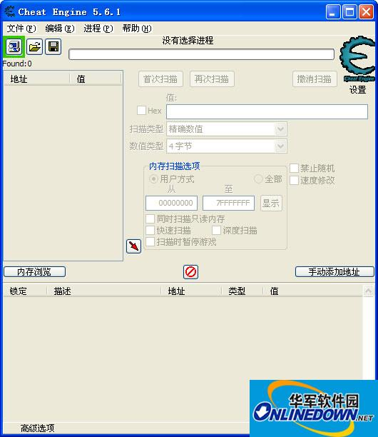 CE内存修改器