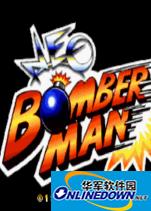 炸弹人机皇版